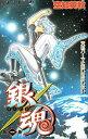 【中古】銀魂 ぎんたま コミック 1-76巻セット (コミック)