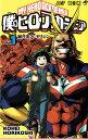 【中古】僕のヒーローアカデミア コミック 1-27巻 全巻セット (コミック)