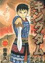 【中古】キングダム コミック 1-54巻セット 【全巻セット】 (コミック)