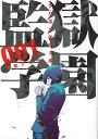 【中古】監獄学園 プリズンスクール(1巻〜24巻)【コミックセット】 【全巻セット】