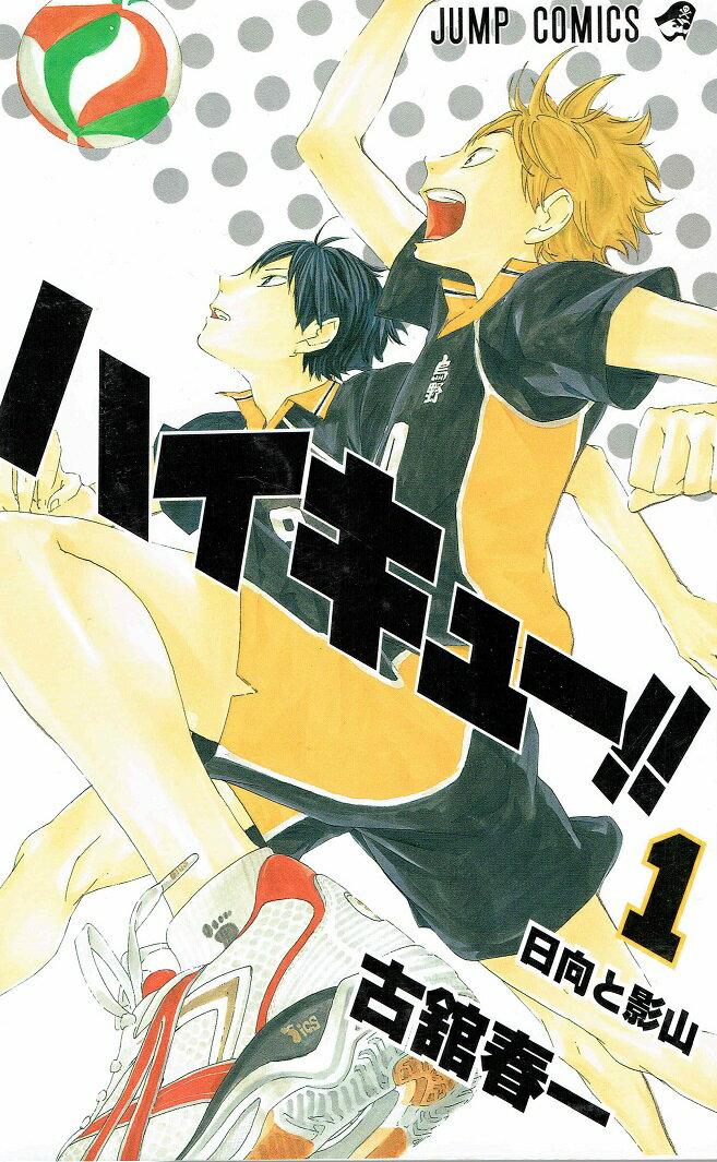 【中古】ハイキュー!! コミック 1-36巻セット (コミック)【全巻セット】