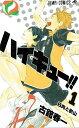 【中古】ハイキュー!! コミック 1-38巻セット 【全巻セット】 (コミック)
