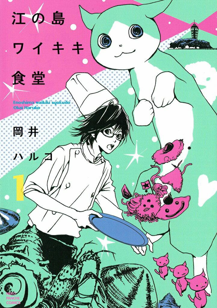 【中古】江の島ワイキキ食堂 1 /少年画報社/岡井ハルコ (コミック)