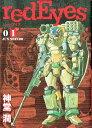 【中古】redEyes レッドアイズ コミック 1-23巻セット (コミック)【全巻セット】
