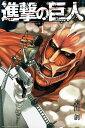 【中古】進撃の巨人(1巻〜22巻)【コミックセット】 【全巻セット】