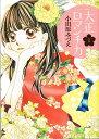 【中古】大正ロマンチカ(1巻〜15巻)【コミックセット】 【全巻セット】