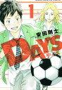 【中古】DAYS コミック 1-31巻セット (コミック)【全巻セット】
