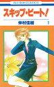 【中古】スキップ・ビート! (1巻〜40巻)【コミックセット】 【全巻セット】