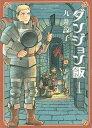 【中古】ダンジョン飯 1-9巻 (HARTA COMIX) 全巻セット (コミック)