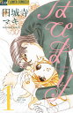 【中古】はぴまり〜Happy Marriage!?〜 1 /小学館/円城寺マキ (コミック)