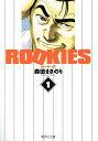【中古】ROOKIES(ルーキーズ) 文庫版(1巻-14巻)完結【文庫】 全巻セット