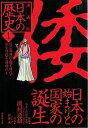 【中古】漫画版 日本の歴史(1巻〜10巻)完結セット【文庫セット】 【全巻セット】