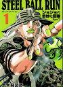【中古】STEEL BALL RUN スチールボールラン 文庫版(1巻〜16巻)完結【文庫】 全巻セット