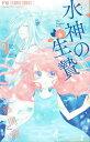 【中古】水神の生贄 コミック 全11巻セット (コミック)【全巻セット】