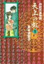 【中古】天上の虹 持統天皇物語 1 /講談社/里中満智子(文庫)
