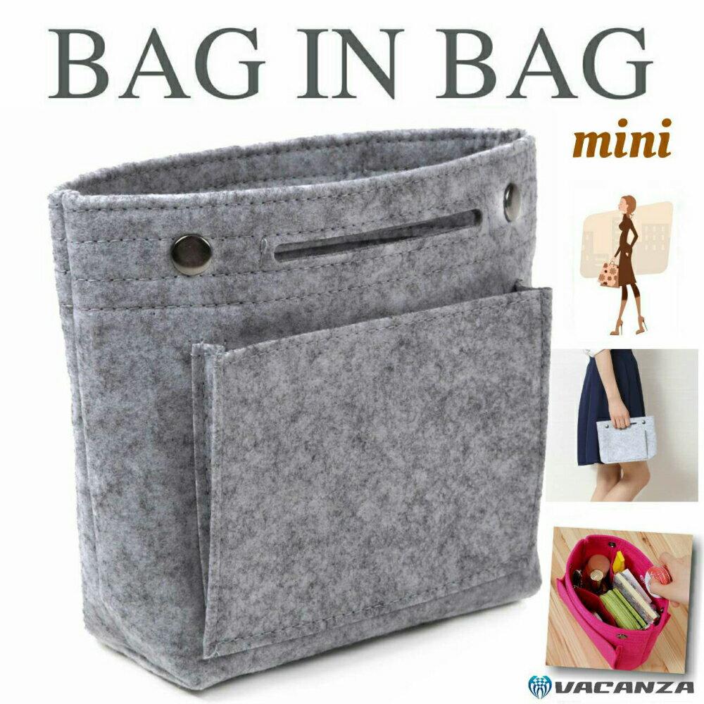 バッグインバッグ インナーバッグ フェルト コンパクト 小さめ ミニ mini 軽量 全8色 A5 サイズ ライトグレー bag-lightgray 【送料無料】