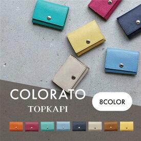 【公式】[トプカピ] TOPKAPI 角シボ型押し・三つ折りミニ財布 COLORATO コロラート