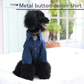 Metal button denim shirt(メタルボタンデニムシャツ)ペットウェア ドッグウェア 春 夏 犬 ペット服 ペット洋服 犬服 犬の服 小型犬 かわいい おしゃれ デニム シンプル カジュアル メタルボタン デニムシャツ ギフト 贈り物 プレゼント