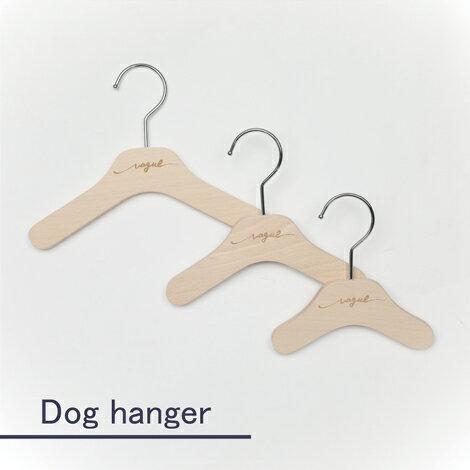Dog hanger 3本1セット◇ペット用品 ペット小物 ペット◇ハンガー 犬服用ハンガー ウッド犬 犬用 犬用品 ペットグッズ 服 ハンガー かわいい 可愛い カワイイ おしゃれ かっこいい カッコイイ ナチュラル お洒落 おしゃれ オシャレ プレゼント 贈り物 ギフト