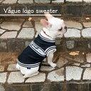 Vague logo sweater(ヴァーグロゴセーター)ペットウェア ドッグウェア 春 秋 冬 犬 ペット 犬服 服 秋冬 おしゃれ 可愛い ペット服 犬の服 犬洋服 ペット洋服 ペアルック お揃い かわいい 無地 ニット セーター シンプル カジュアル ギフト 贈り物 プレゼント