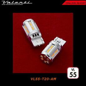 ヴァレンティ ジュエル LED VLバルブ VL55 [VL55-T20-AM]【VALENTI JEWEL LED VL BULB】