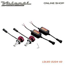 ヴァレンティ ジュエル LED ヘッド&フォグバルブ LXシリーズ D2S・D2R・D4S・D4R[LDL85-D2D4-60]【VALENTI JEWEL LED HEAD & FOG BULB LX series】