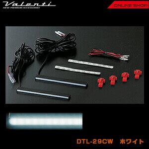 ヴァレンティ LED デイタイムランプ スーパースリム【VALENTI LED DAYTIME LAMP SS】[DTL-29]