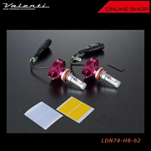 ヴァレンティ ジュエル LED ヘッド&フォグバルブ NX H8/9/11/16 [LDN74-H8-62]【VALENTI JEWEL LED HEAD&FOG BULB NX】