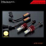 [ネット販売限定商品]ヴァレンティVLLEDフォグバルブH82800K[ATS-FC02]【VALENTIVLLEDFOGBULB】