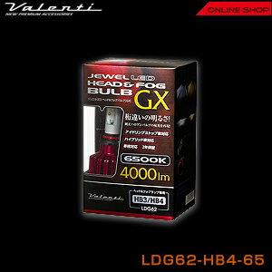 ヴァレンティ ジュエル LED ヘッド&フォグバルブ GX [LDG62-HB4-65]【VALENTI JEWEL LED HEAD&FOG BULB GX】