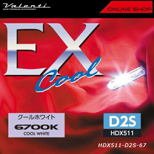 ヴァレンティ HID 純正交換タイプ バーナーEX 6700K D2S [HDX511-D2S-67]【VALENTI HID BURNER EX】