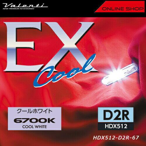ヴァレンティ HID 純正交換タイプ バーナーEX 6700K D2R [HDX512-D2R-67]【VALENTI HID BURNER EX】