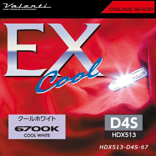 ヴァレンティ HID 純正交換タイプ バーナーEX 6700K D4S [HDX513-D4S-67]【VALENTI HID BURNER EX】