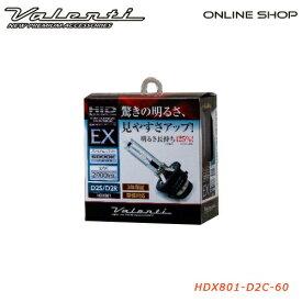 ヴァレンティ HID 純正交換タイプ バーナーEX 6000K D2S/R共通 [HDX801-D2C-60]【VALENTI HID BURNER EX】