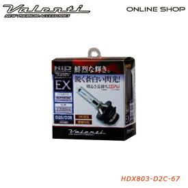 ヴァレンティ HID 純正交換タイプ バーナーEX 6700K D2S/R共通 [HDX803-D2C-67]【VALENTI HID BURNER EX】