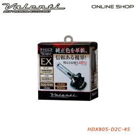 ヴァレンティ HID 純正交換タイプ バーナーEX 4500K D2S/R共通 [HDX805-D2C-45]【VALENTI HID BURNER EX】