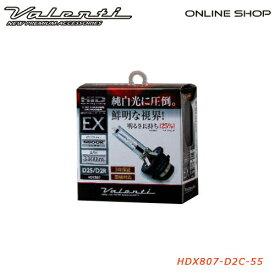 ヴァレンティ HID 純正交換タイプ バーナーEX 5500K D2S/R共通 [HDX807-D2C-55]【VALENTI HID BURNER EX】