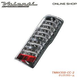 ヴァレンティ ジュエルLEDテールランプ シーケンシャルタイプ TRAD ニッサン NV350キャラバン【VALENTI JEWEL LED TAIL LAMP TRAD】[TNNV350]