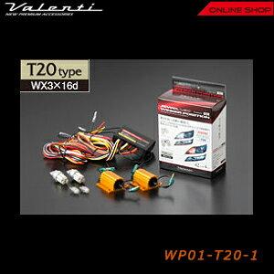 ヴァレンティ ジュエル ウインカーポジション プレミアムT20タイプ [WP01-T20-1]【VALENTI JEWEL WINKER POSITION PREMIUM T20 TYPE】