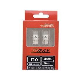 ZRAY LEDポジション/ルーム/ライセンスランプT10 6000K RH300