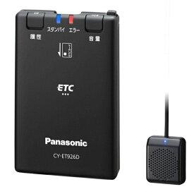 パナソニック(Panasonic) ETC車載器 CY-ET926D