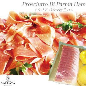 イタリア パルマ産の生ハム 100g l 生ハム イタリア産 イタリアン おつまみ 父の日 ギフト 人気 高級 おつまみ イベリコ豚 お取り寄せグルメ おしゃれ プレゼント 珍味 詰め合わせ 食品 食べ物