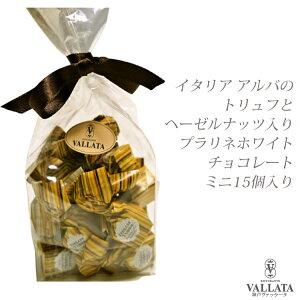 イタリア アルバのトリュフと ヘーゼルナッツ入り プラリネホワイトチョコレート ミニ15個入り