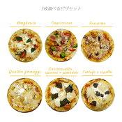神戸ヴァッラータピザセット18cmピッツァ5枚セットミントバイヤーこれ買いや