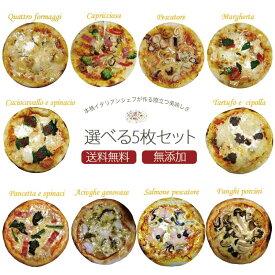 翌日配送対応 送料無料 本格ピザ 10種類から選べるお得な5枚セット 18cm シェフ自慢の手作り 本格ピザ5枚セット ピザ クリスピー PIZZA ピッツァ 冷凍ピザ 生地 手作り 無添加 チーズ セルロース不使用 ミールキット