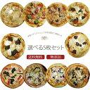 送料無料 本格ピザ 10種類から選べるお得な5枚セット 18cm シェフ自慢の手作り 本格ピザ5枚セット ピザ クリスピー PI…