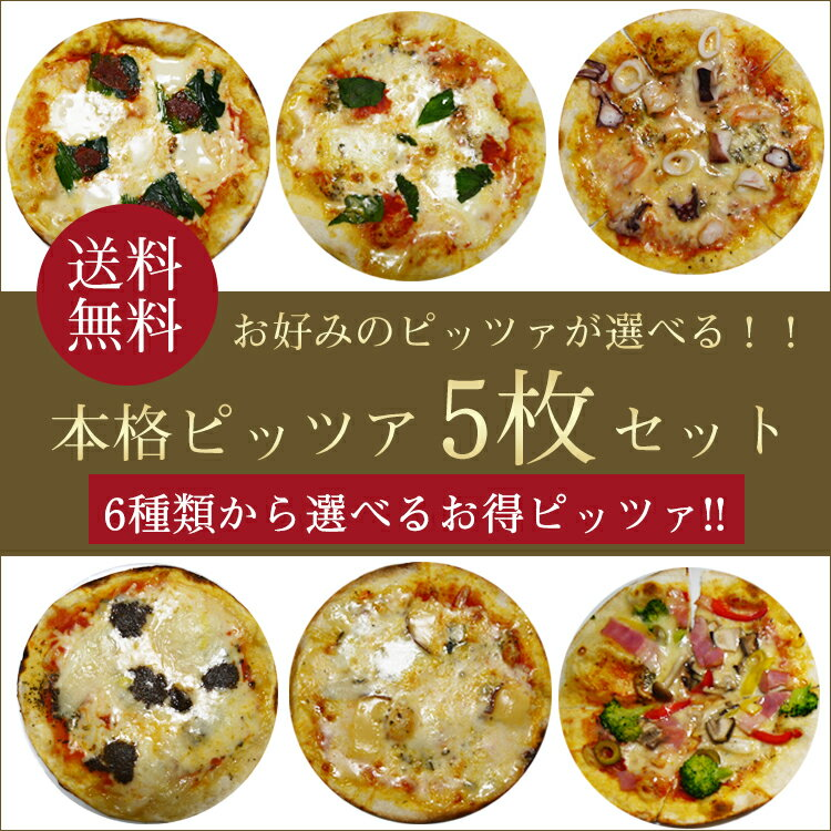 【送料無料】本格ピザ 6種類から選べるお得な5枚セット(18cm)■シェフ自慢の手作り本格ピザ5枚セット!!ピザ クリスピー ピザ 送料無料 PIZZA ピッツァ お試しセット お試し 冷凍 ピザ 冷凍 生地 手作り