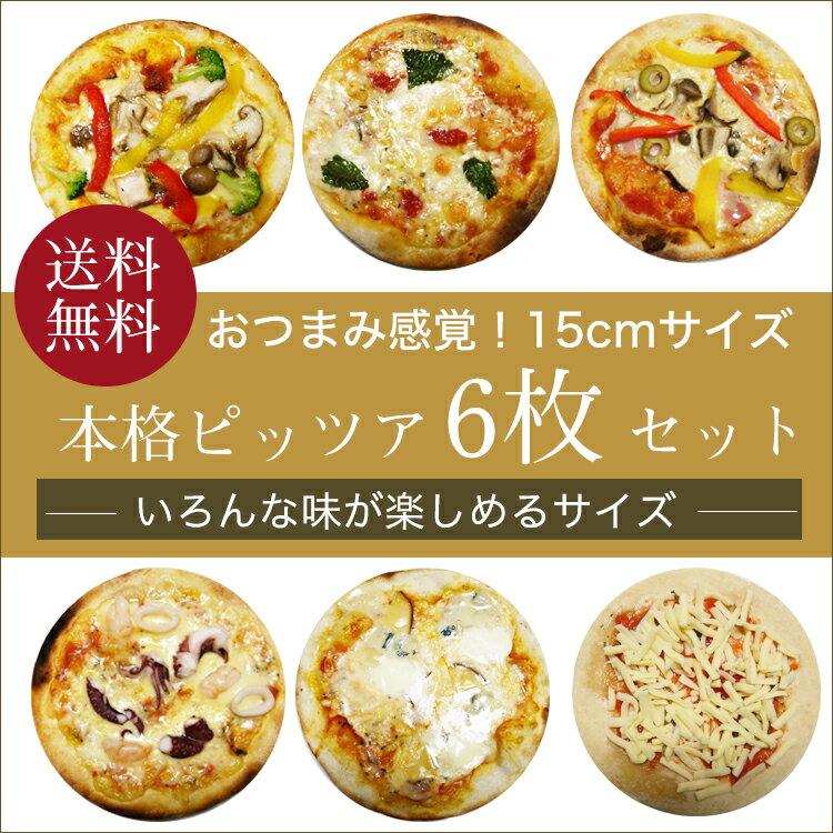 【送料無料】本格ピザ 6種類セット セイ・ピッツァセット(直径15cm)■シェフ自慢の手作り本格ピザ 6枚セット!!ピザ クリスピー ピザ 送料無料 PIZZA ピッツァ お試しセット お試し 冷凍 ピザ 冷凍