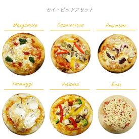 【送料無料】本格ピザ 6種類セット セイ・ピッツァセット 直径15cm シェフ自慢の手作り本格ピザ 6枚セット!! ピザ クリスピー ピザ 送料無料 PIZZA ピッツァ お試しセット お試し 冷凍 ピザ 冷凍 無添加 チーズ セルロース不使用