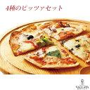 【送料無料】本格ピザ 4種類セット 21cm マルゲリータ クアトロフォルマッジョ カプリチョーザ ペスカトーレ シェフ自…